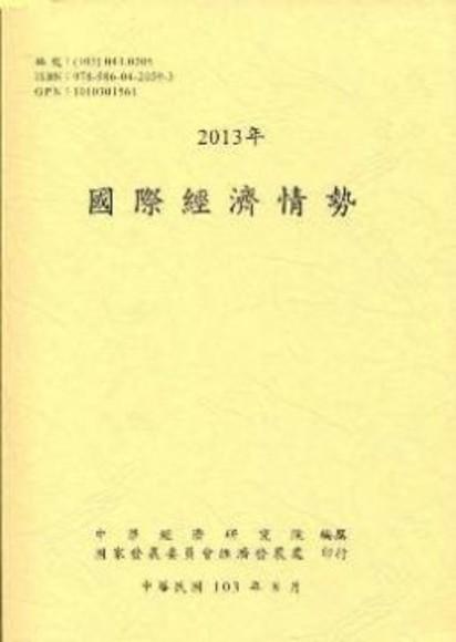 2013年國際經濟情勢