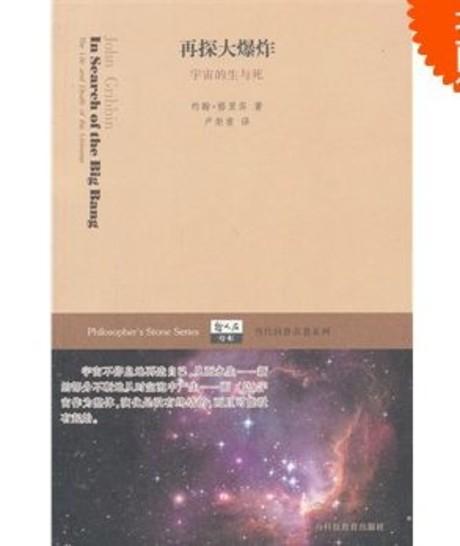 再探大爆炸:宇宙的生與死 (簡體書)