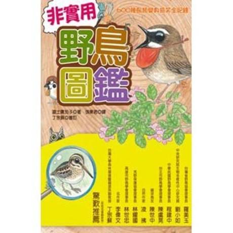 非實用野鳥圖鑑-600種鳥類變身搞笑全紀錄(平裝(左翻))