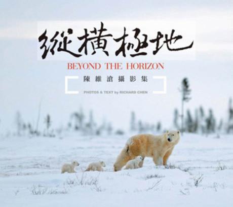 縱橫極地:陳維滄攝影集