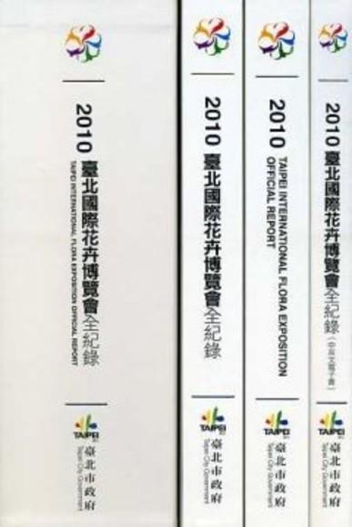 2010臺北國際花卉博覽會全紀錄(全套含中文版、英文版、中英文電子書) (不分售)