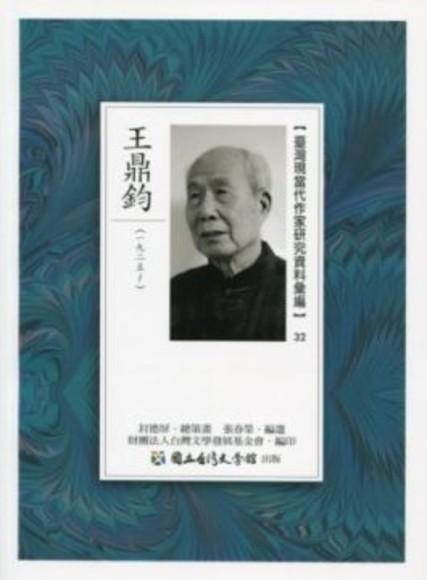 臺灣現當代作家研究資料彙編32.王鼎鈞