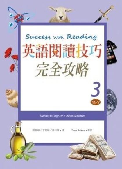 英語閱讀技巧完全攻略3(1MP3)