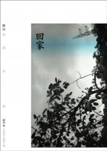 回家─顧城精選詩集(平裝)