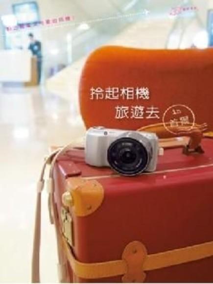 拎起相機旅遊去 in首爾