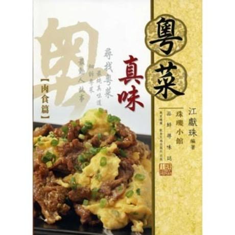 粵菜真味1:肉食篇