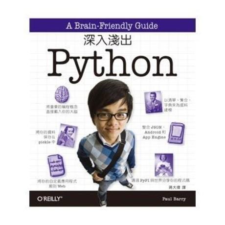 深入淺出 Python(平裝)