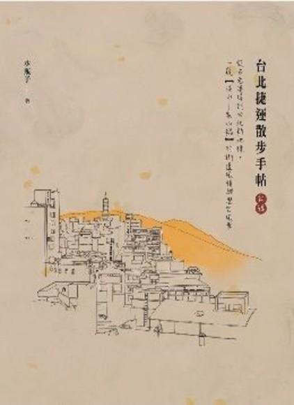 台北捷運散步手帖(紅線)從古老港埠到台北新地標,一窺「淡水—象山線」的街道風情與歷史風華