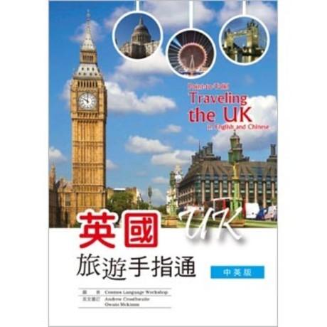 英國旅遊手指通:中英版(25K彩圖)
