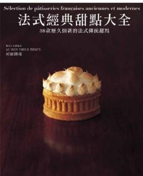 法式經典甜點大全:38款歷久彌新的法式傳統甜點