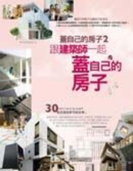 蓋自己的房子2 跟建築師一起蓋自己的房子(平裝)