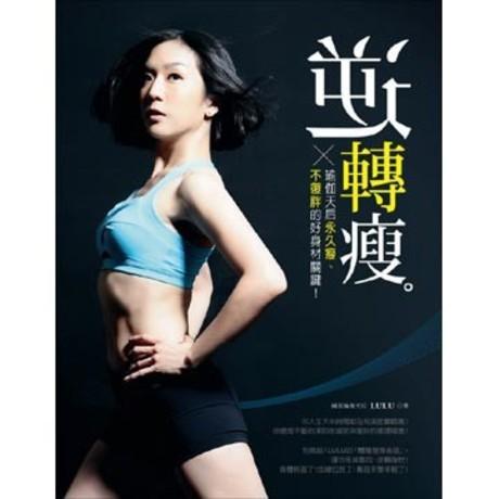 逆轉瘦:瑜伽天后永久瘦、不復胖的好身材關鍵(附贈50分鐘LULU親自示範「逆轉身材DVD」)