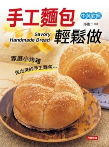 手工麵包輕鬆做:雙語食譜(01)(平裝)