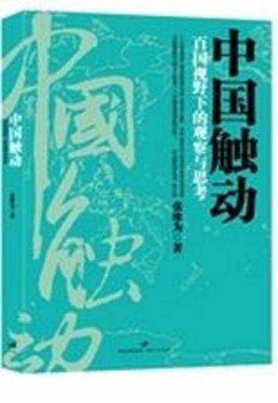 中國觸動:百國視野下的觀察與思考(簡體書)