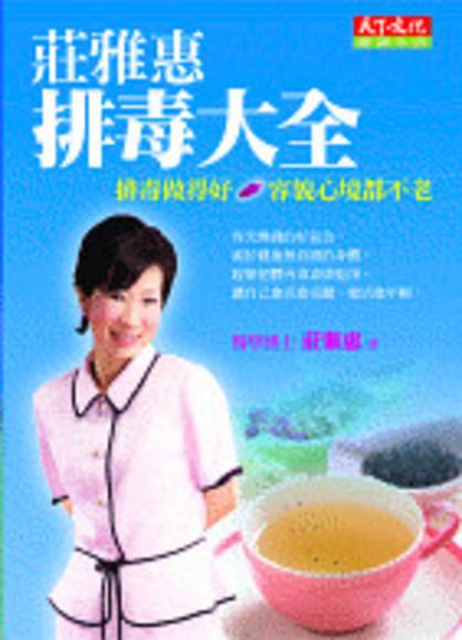 莊雅惠排毒大全(精裝)