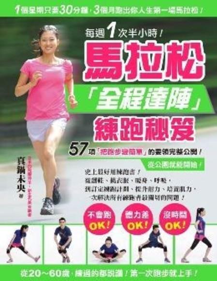 每週1次半小時!馬拉松「全程達陣」練跑秘笈:57項「把跑步變簡單」的要領完整公開‧從公園就能開始!