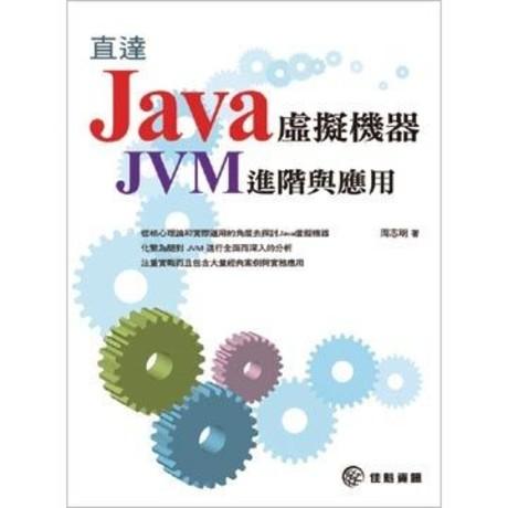 直達Java虛擬機器:JVM進階與應用