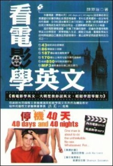 看電影學英文(停機40天)