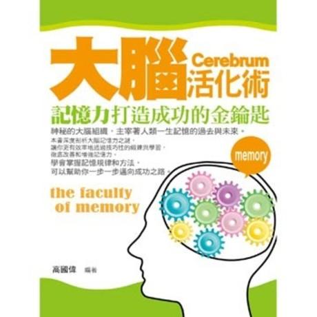 大腦活化術-這樣做可以增強你的記憶力(平裝)
