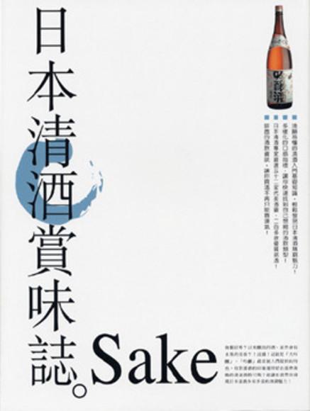 日本清酒賞味誌(平裝)