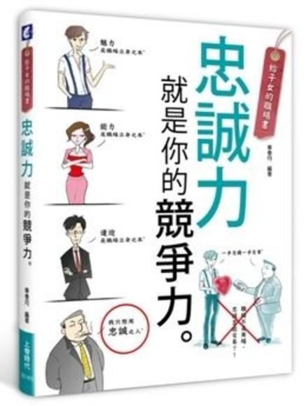 給子女的職場書:忠誠力就是你的競爭力!