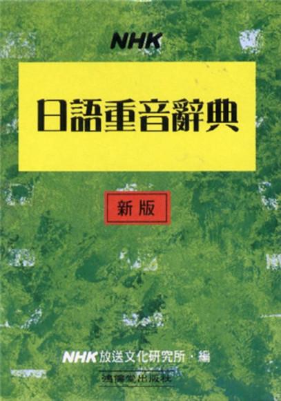 文化 所 研究 放送 nhk