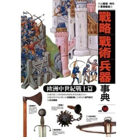 戰略戰術兵器事典. vol.10:歐洲中世紀戰士篇