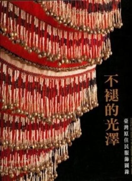 不褪的光澤:臺灣原住民服飾圖錄(中英對照修訂版)