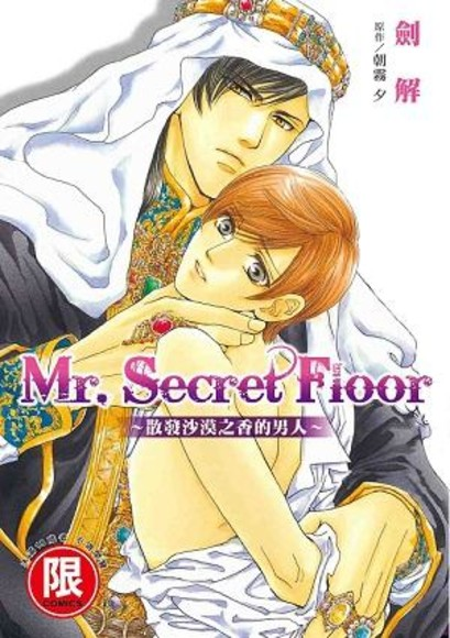Mr.Secret Floor~散發沙漠之香的男人~【限】