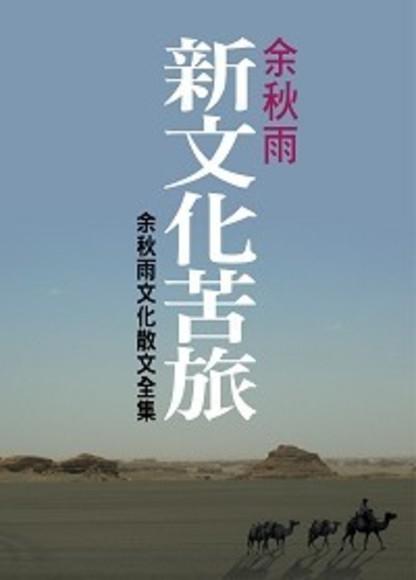 新文化苦旅(余秋雨文化散文(平裝)