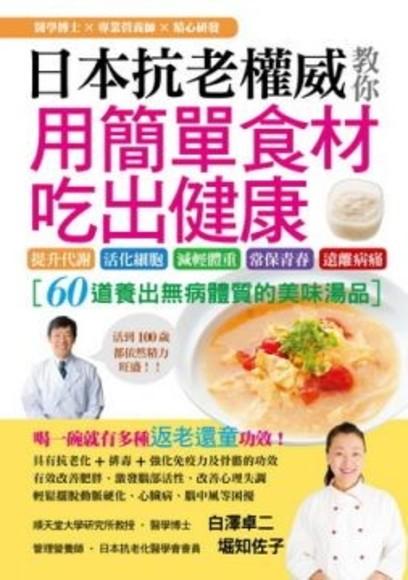 日本抗老權威教你用簡單食材吃出健康:60道養出無病體質的美味湯品