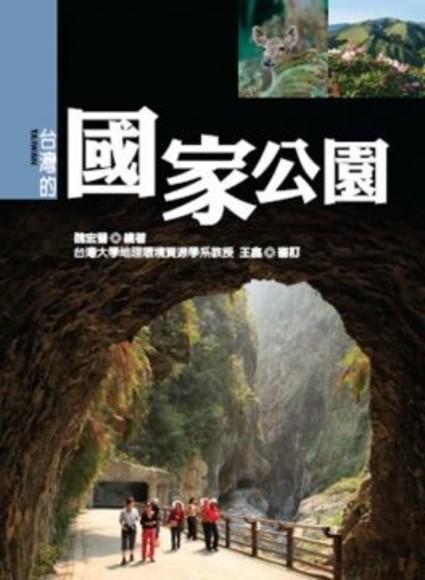 台灣的國家公園『新版』(平裝)