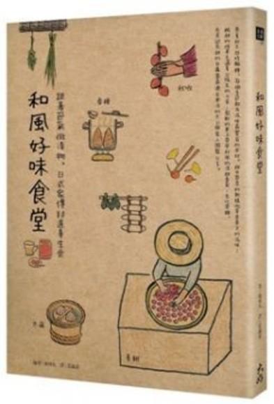 和風好味食堂:跟著節氣做漬物,日式家傳80道養生食