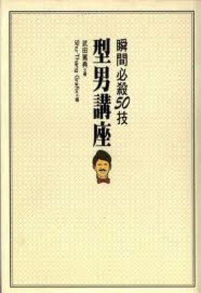型男講座-瞬間必殺五十技(特價199元)(平裝)