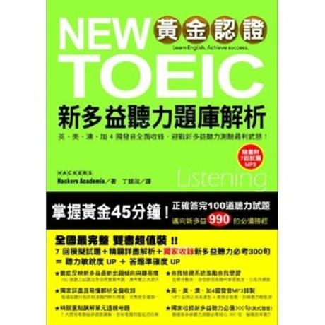 黃金認證NEW TOEIC 新多益聽力題庫解析【雙書裝+1 MP3】
