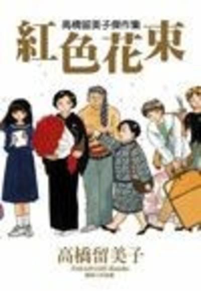 高橋留美子傑作集:紅色花束(全)