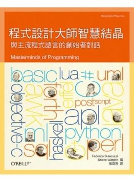 程式設計大師智慧結晶:與主流程式語言的創始者對話