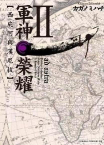 軍神榮耀:西庇阿與漢尼拔(02)