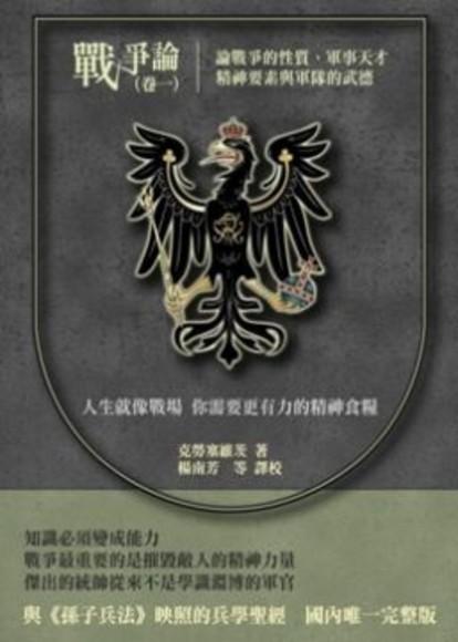 戰爭論(卷一)