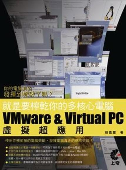 就是要榨乾你的多核心電腦-VMware & Virtual PC 虛擬超應用