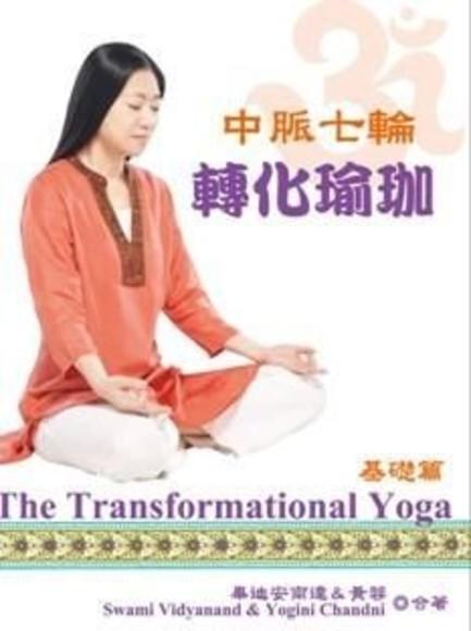 中脈七輪轉化瑜珈基礎篇(平裝)