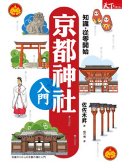 京都神社入門(平裝)
