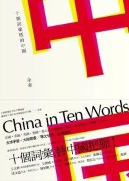 十個詞彙裡的中國(平裝)