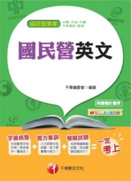 (102最新版)國民營事業:英文 字彙統整+實力集訓+模擬試題(讀書計畫表)
