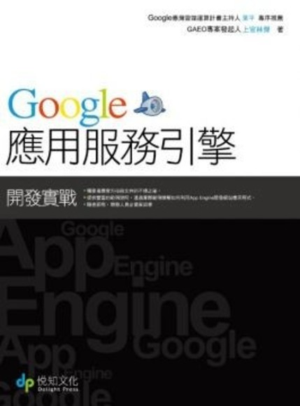 Google應用服務引擎開發實戰(平裝)