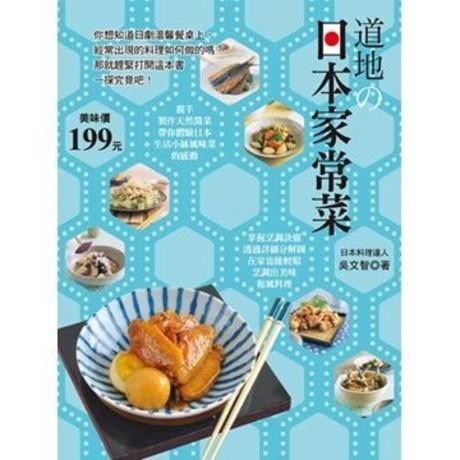 道地的日本家常菜