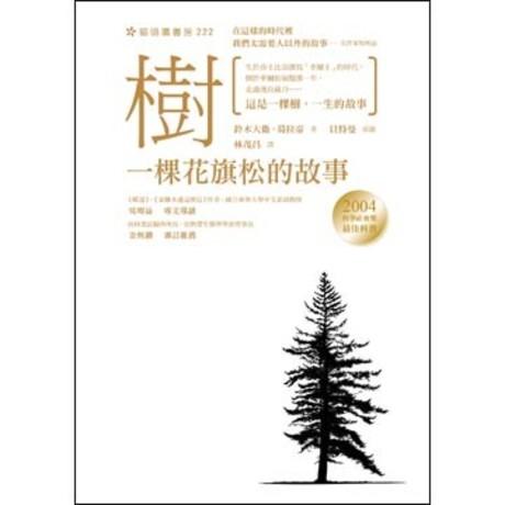 樹:一棵花旗松的故事(平裝)