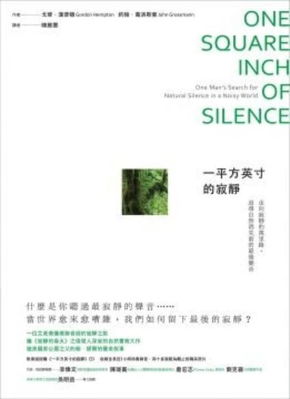 一平方英寸的寂靜:走向寂靜的萬里路,追尋自然消失前的最後樂音(附贈珍貴錄音和精采照片CD)(平裝)