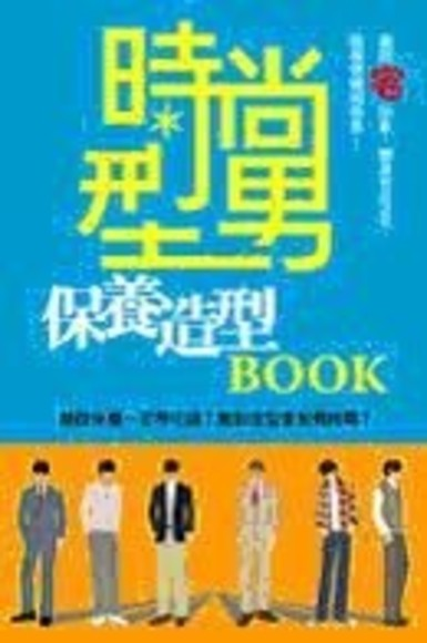 時尚型男保養造型BOOK(平裝)
