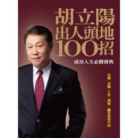 胡立陽出人頭地100招(平裝)